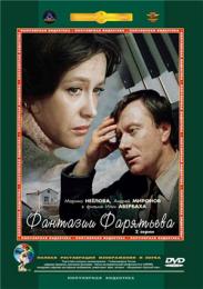 "Фильм ""Фантазии Фарятьева"" (1979)"