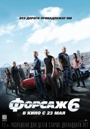 """Фильм """"Форсаж 6"""" (2013)"""