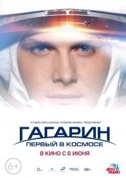 """Фильм """"Гагарин. Первый в космосе"""" (2013)"""