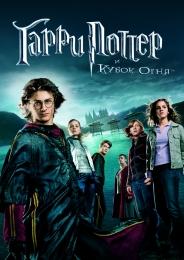 "Фильм ""Гарри Поттер и кубок огня"" (2005)"