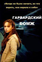 "Фильм ""Гарвардский бомж"" (2003)"