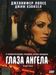 """Фильм """"Глаза ангела"""" (2001)"""
