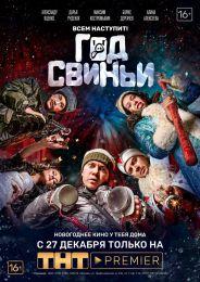 """Фильм """"Год свиньи"""" (2018)"""