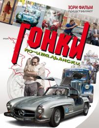 """Фильм """"Гонки по-итальянски"""" (2015)"""