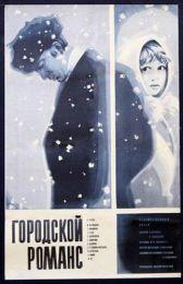 """Фильм """"Городской романс"""" (1971)"""