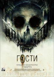 "Фильм ""Гости"" (2018)"