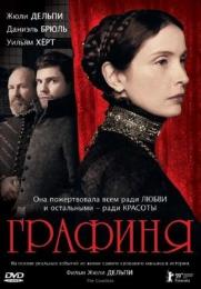"""Фильм """"Графиня"""" (2008)"""