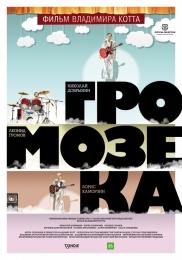 """Фильм """"Громозека"""" (2010)"""