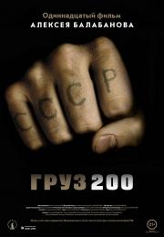 "Фильм ""Груз 200"" (2007)"