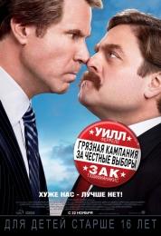 """Фильм """"Грязная кампания за честные выборы"""" (2012)"""