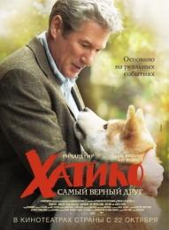"""Фильм """"Хатико: самый верный друг"""" (2009)"""