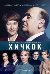 """Фильм """"Хичкок"""" (2012)"""