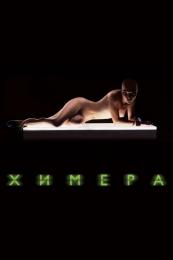 """Фильм """"Химера"""" (2009)"""