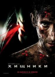 """Фильм """"Хищники"""" (2010)"""