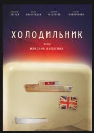 """Фильм """"Холодильник"""" (2013)"""
