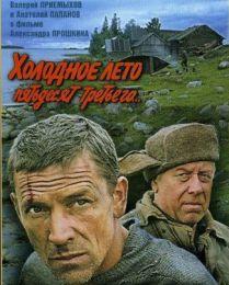 """Фильм """"Холодное лето пятьдесят третьего"""" (1987)"""