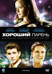 """Фильм """"Хороший парень"""" (2009)"""