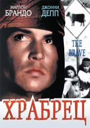 """Фильм """"Храбрец"""" (1997)"""