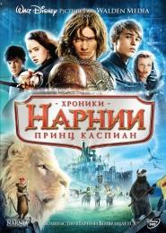 "Фильм ""Хроники Нарнии: Принц Каспиан"" (2008)"
