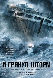 "Фильм ""И грянул шторм"" (2016)"