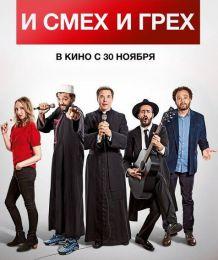 """Фильм """"И смех и грех"""" (2017)"""
