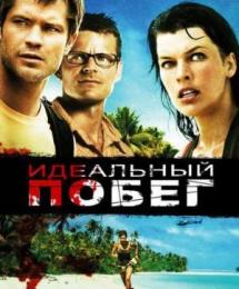 """Фильм """"Идеальный побег"""" (2009)"""