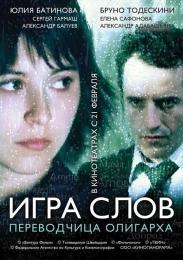 """Фильм """"Игра слов: Переводчица олигарха"""" (2006)"""