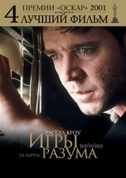"""Фильм """"Игры разума"""" (2001)"""