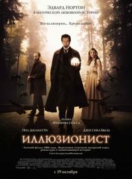 """Фильм """"Иллюзионист"""" (2006)"""