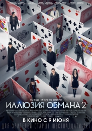 """Фильм """"Иллюзия обмана 2"""" (2016)"""