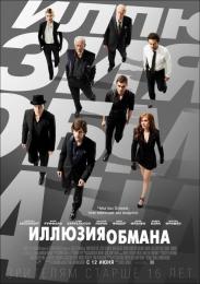 """Фильм """"Иллюзия обмана"""" (2013)"""