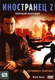 """Фильм """"Иностранец 2: Черный рассвет"""" (2005)"""