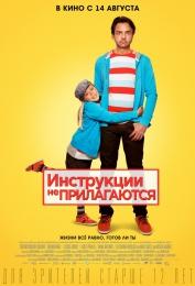 """Фильм """"Инструкции не прилагаются"""" (2013)"""