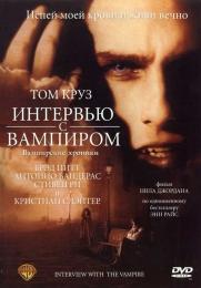 """Фильм """"Интервью с вампиром"""" (1994)"""
