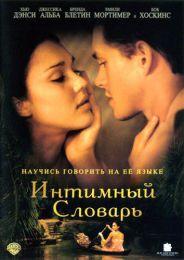 """Фильм """"Интимный Словарь"""" (2003)"""