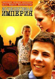 """Фильм """"Исчезнувшая империя"""" (2007)"""