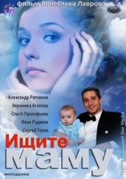 """Фильм """"Ищите маму"""" (2012)"""