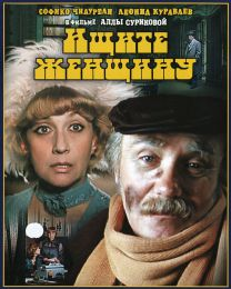 """Фильм """"Ищите женщину"""" (1982)"""