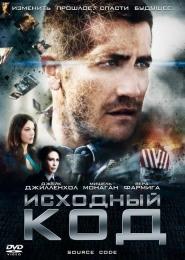 """Фильм """"Исходный код"""" (2011)"""