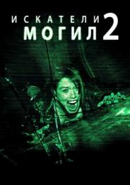 """Фильм """"Искатели могил 2"""" (2012)"""