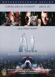 """Фильм """"Искусственный разум"""" (2001)"""