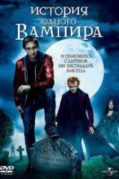 """Фильм """"История одного вампира"""" (2009)"""