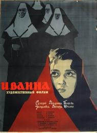 """Фильм """"Иванна"""" (1959)"""