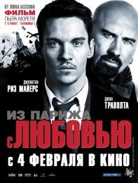 """Фильм """"Из Парижа с любовью"""" (2009)"""