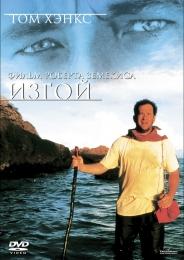 """Фильм """"Изгой"""" (2000)"""