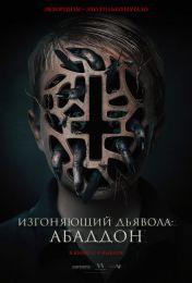 """Фильм """"Изгоняющий дьявола: Абаддон"""" (2019)"""