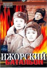 "Фильм ""Ижорский батальон"" (1972)"