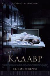 """Фильм """"Кадавр"""" (2018)"""