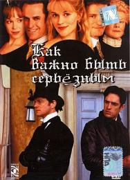 """Фильм """"Как важно быть серьезным"""" (2002)"""