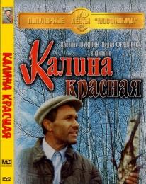 Фильм «Калина красная» (1973)